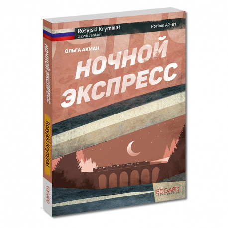 Rosyjski kryminał z ćwiczeniami. Ночной экспресс