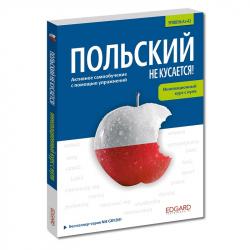 Polski nie gryzie! (wersja rosyjskojęzyczna)